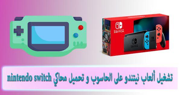 تشغيل ألعاب نينتندو Nintendo Switch على الحاسوب و تحميل أفضل محاكي لتشغيلها Nintendo Switch Games Nintendo Switch Nintendo