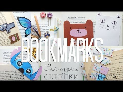 DIY: Bookmarks/Закладки своими руками [скотч, скрепки, бумага] - YouTube