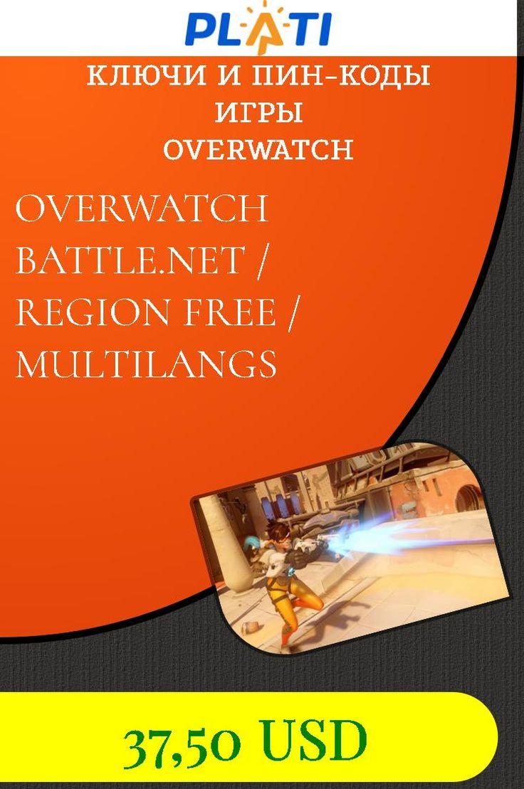 OVERWATCH BATTLE.NET / REGION FREE / MULTILANGS Ключи и пин-коды Игры Overwatch