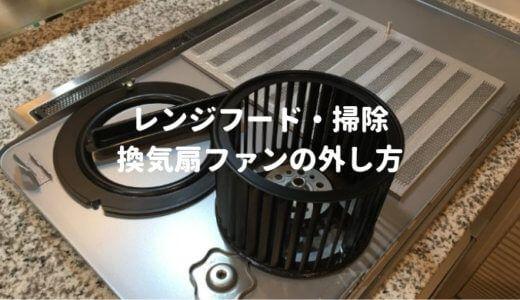 I Smartキッチンのレンジフードの掃除 換気扇ファンの取り外し方