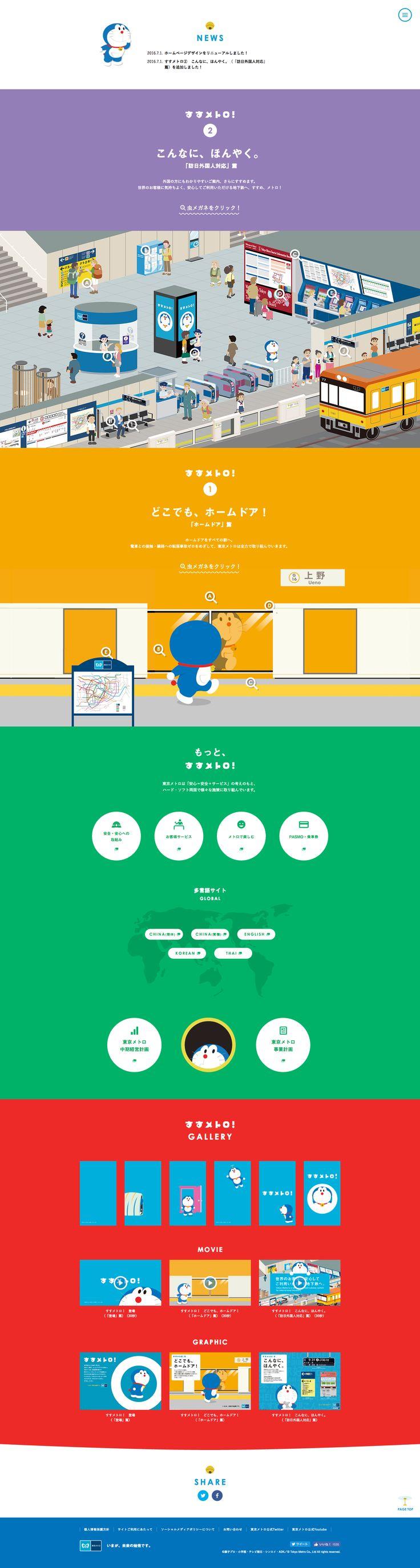 東京メトロ「すすメトロ!」のサイト。ドラえもんのアニメーションが可愛いのはもちろん、文字の現れ方や、TOPへ戻るがタケコプターだったり、ユニークさ満載。メトロ各線の色とドラえもんの色が組み合わさってて素敵。駅構内のイラストでは少し前に話題になってた「エキナカワークスペース」もちゃっかり描かれてる。