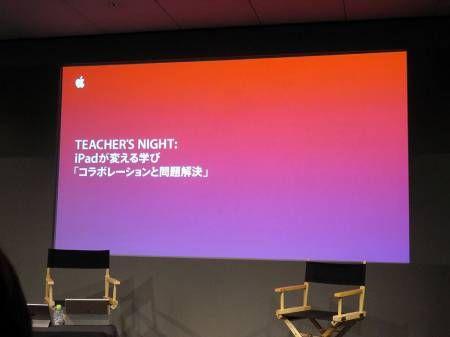 iPadアプリで可能性が広がる筑波大学と附属桐が丘特別支援学校の共同プロジェクト (1/5)