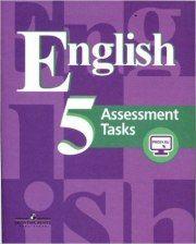Английский язык Контрольные задания 5 класс - Teachlearnlanguages