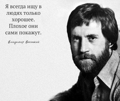 Цитаты Владимира Высоцкого  #этоинтересно_datingmio #цитаты