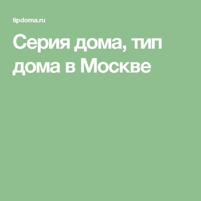 Серия дома, тип дома в Москве