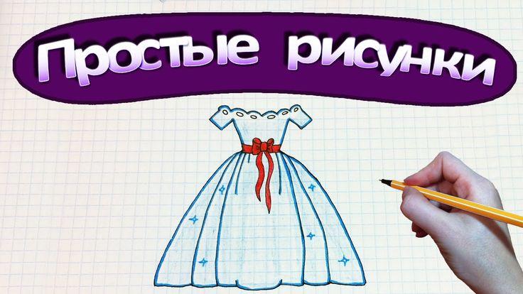 Простые рисунки #340 Платье принцессы