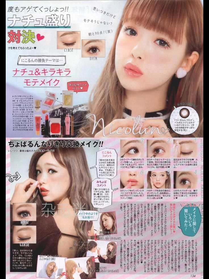 Popteen 2016. The top makeup is so cute!!