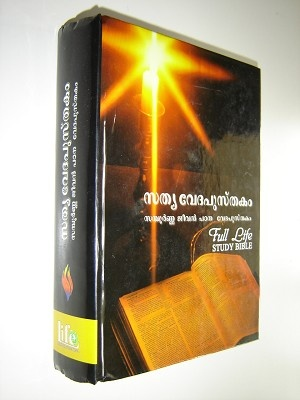 Malayalam Full Life Study Bible with Concordance and Color Maps / Huge Study Bible