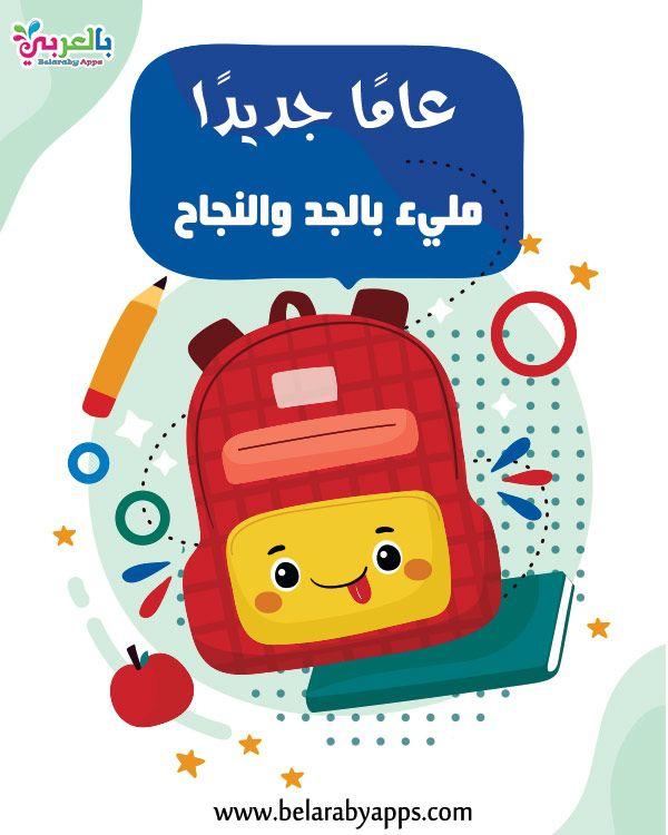 أجمل صور وبطاقات تهنئة بالعام الدراسي الجديد 2021 School Cartoon Cute Cartoon Wallpapers Activities For Kids