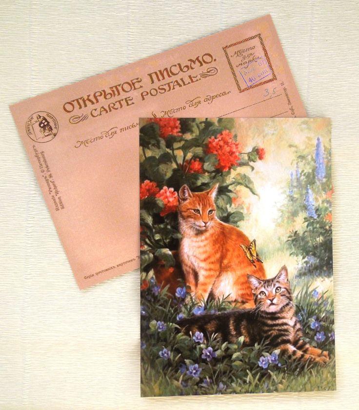 Кошечки на открытках. Заходите, выбирайте, заказывайте. http://retro-pochta.ru/