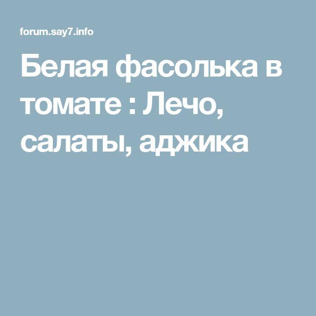 Белая фасолька в томате : Лечо, салаты, аджика