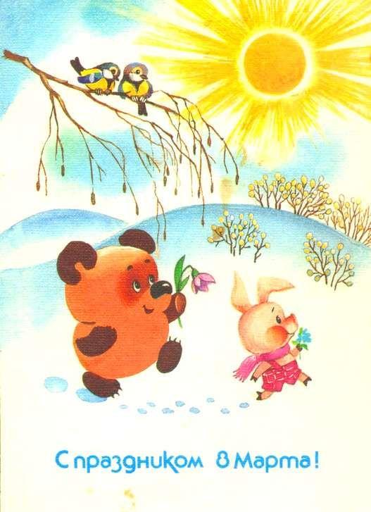 Старые советские открытки к празднику 8 марта