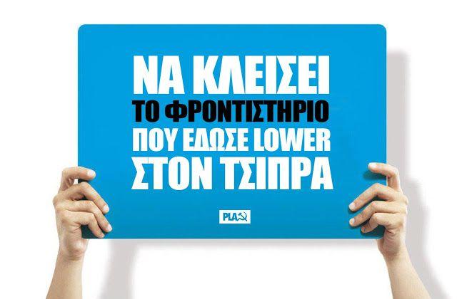 Το Lower του Τσιπρα