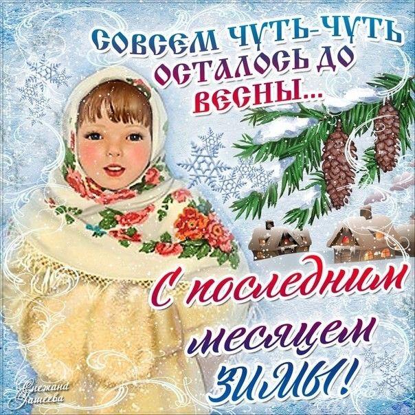 Сделать открытку, открытки последний день января