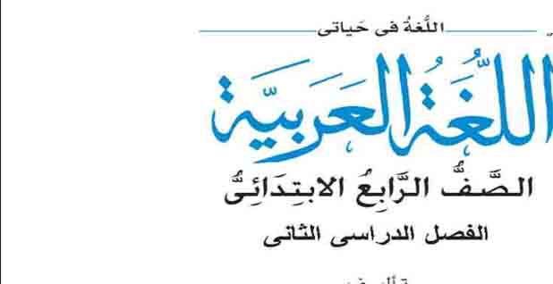 تحميل كتاب اللغة العربية للصف الرابع الابتدائي للفصل الدراسي الثاني طبعة 2021 In 2021