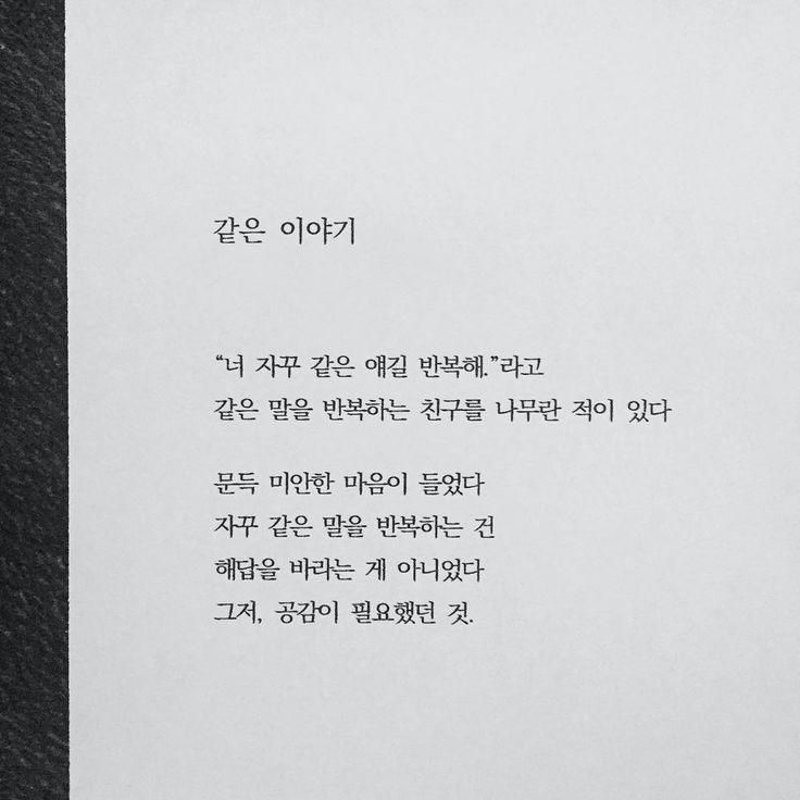 "2,641 Likes, 21 Comments - 못말, 김요비 (@mot_mal) on Instagram: ""그저, 공감."""