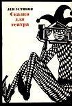 Белоснежка и семь гномов. Начните читать книги Устинов Лев в электронной онлайн библиотеке booksonline.com.ua. Читайте любимые книги с мобильного или ПК бесплатно и без регистрации.