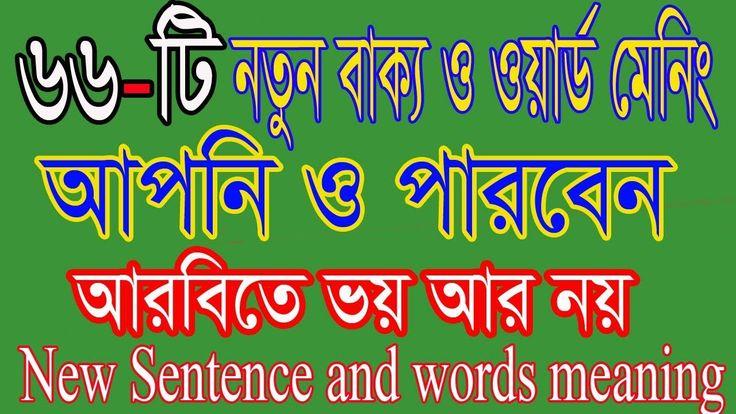 #arabic language,#Spoken Arabic to Bangla,#Arabic Sentence,#youtube vide...