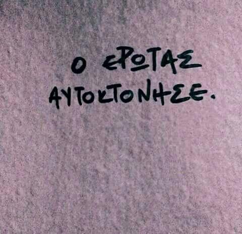 greek, greek quotes, and ελλήνικα εικόνα