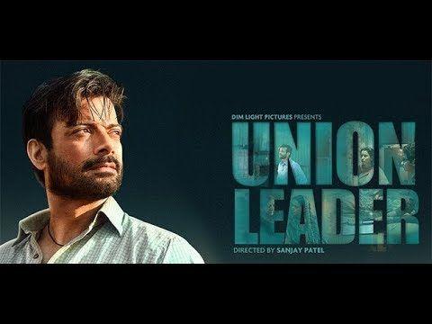 UNION LEADER || Trailer Releasing 19 January, 2018 Rahul Bhat