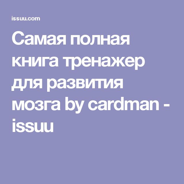 Самая полная книга тренажер для развития мозга by cardman - issuu