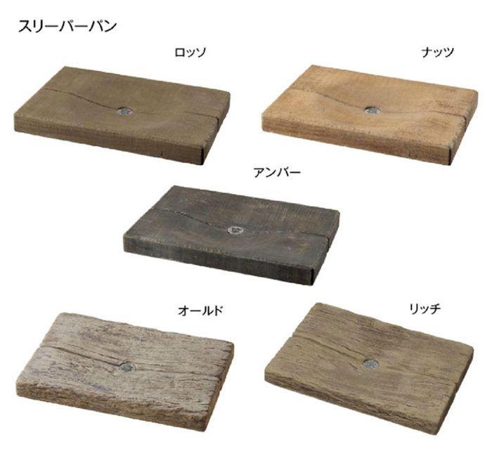 【送料無料】TOYO/東洋工業ガーデンパンウォータービュースリーパースリーパーパン枕木調