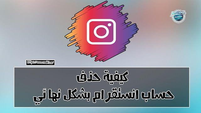 كيفية حذف حساب انستقرام شرح كيفية حذف حساب انستقرام نهائيا Incoming Call Screenshot Instagram Instagram Accounts