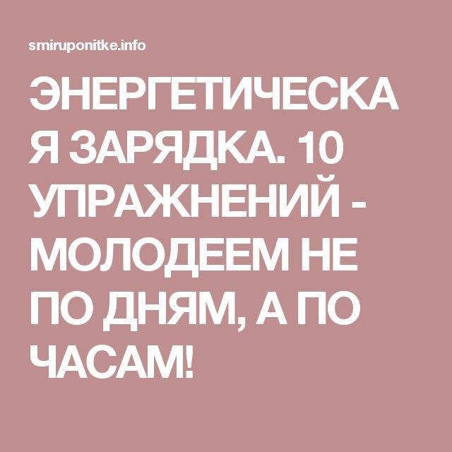 ЭНЕРГЕТИЧЕСКАЯ ЗАРЯДКА. 10 УПРАЖНЕНИЙ - МОЛОДЕЕМ НЕ ПО ДНЯМ, А ПО ЧАСАМ!