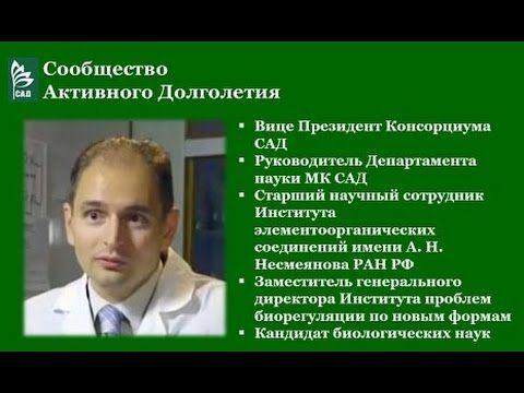 Флуревиты и #эндокринная система».ACLON-Михаил  Краснов