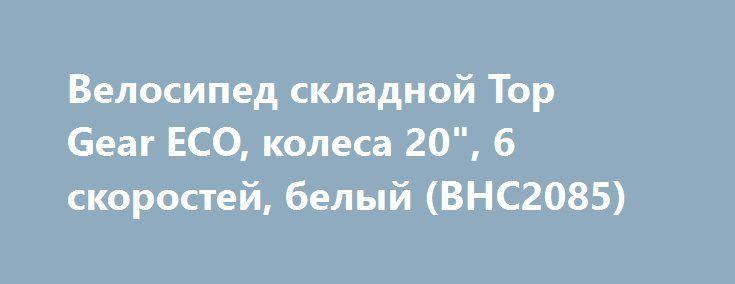 """Велосипед складной Top Gear ECO, колеса 20"""", 6 скоростей, белый (ВНС2085) http://sport-good.ru/products/27796-velosiped-skladnoj-top-gear-eco-kolesa-20-6-skorostej-belyj  Велосипед складной Top Gear ECO, колеса 20"""", 6 скоростей, белый (ВНС2085) со скидкой 2916 рублей. Подробнее о предложении на странице: http://sport-good.ru/products/27796-velosiped-skladnoj-top-gear-eco-kolesa-20-6-skorostej-belyj"""