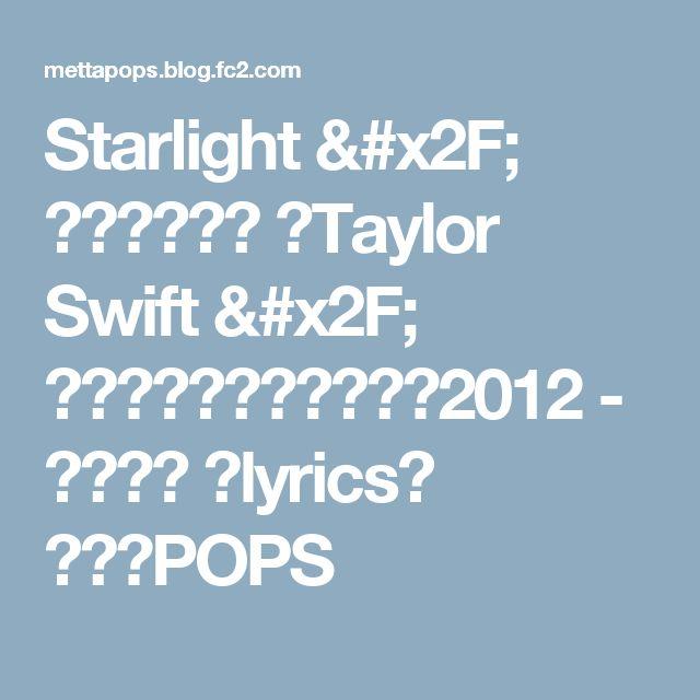 Starlight / スターライト (Taylor Swift / テイラー・スウィフト)2012 - 洋楽和訳 (lyrics) めったPOPS