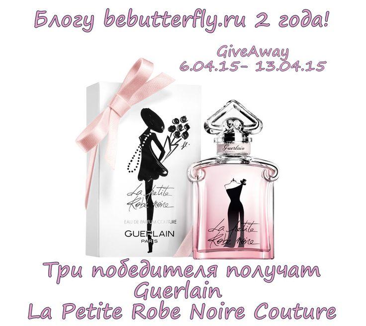 Be Butterfly: GiveAway в честь дня рождения блога: Guerlain La Petite Robe Noire Couture в подарочном издании