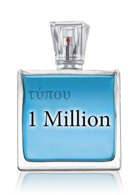 Χύμα Ανδρικό Άρωμα τύπου 1 Million