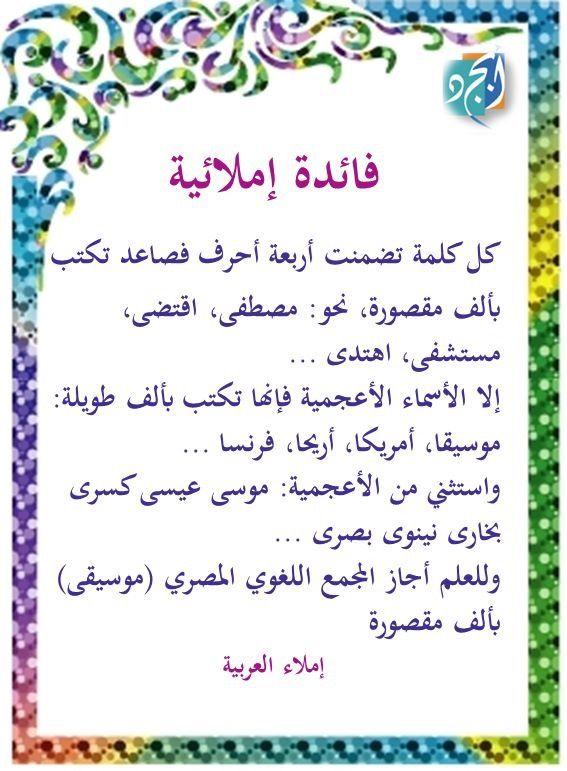 Pin By حذامي حسين On فوائد إملائية Learn Arabic Language Learning Arabic Arabic Language