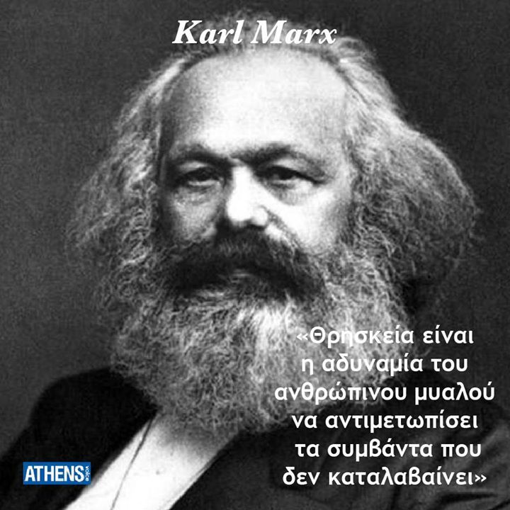 Ο Karl Marx γεννήθηκε στις 5 Μαΐου 1818.
