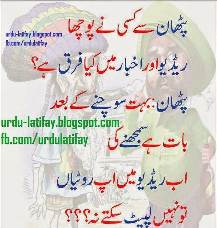 Urdu Latifay Husband Wife Funny Jokes With Cartoon 2014: Urdu Latifay: Pathan Jokes Urdu, Pathan Latifay In Urdu
