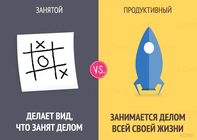 http://www.adme.ru/svoboda-psihologiya/13-otlichij-zanyatogo-cheloveka-ot-produktivnogo-1018710/