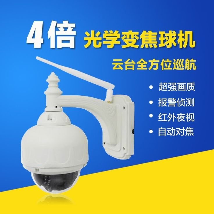 196.80$  Watch more here - http://ai0hf.worlditems.win/all/product.php?id=32708976647 - 720p HD Waterproof Zoom PTZ Dome Network Camera card machine wireless surveillance cameras ball