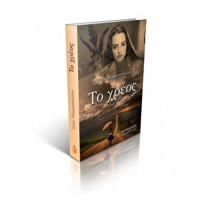 e-Pontos.gr: Το Χρέος - Το βιβλίο που θα γίνει ταινία για τη Γε...