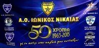 50 ΧΡΟΝΙΑ ΙΩΝΙΚΟΣ Ο Αθλητικός Όμιλος Ιωνικός Νίκαιας είναι ελληνικό αθλητικό σωματείο που δραστηριοποιείται στη Νίκαια, προάστιο του Πειραιά, όπου και βρίσκεται η έδρα των τμημάτων του. Επίσημο έτος ίδρυσής του είναι το 1965 και αγωνίζεται με χρώματα το μπλε και το λευκό. Διατηρεί τμήματα ποδοσφαίρου, καλαθοσφαίρισης, κολύμβησης, Υδατοσφαίρισης και σόφτμπολ, ενώ παλαιότερα διέθετε και τμήμα πετοσφαίρισης.