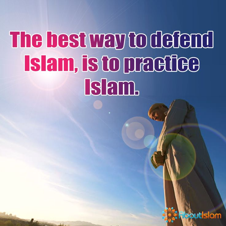 The best way to defend Islam is to practice Islam. ☪