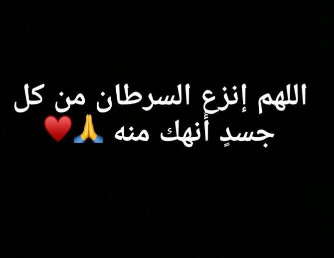 سرطان جسد شفاء صبر مرض Calligraphy Arabic Calligraphy Ads