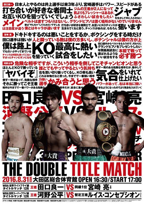 ワタナベボクシングジム/THE DOUBLE TITLE MATCH