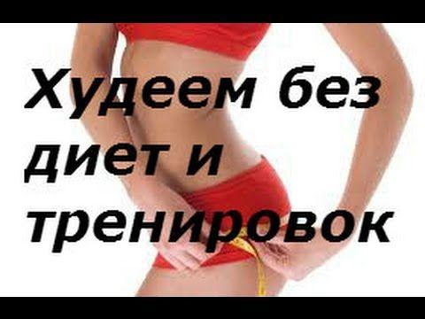 Как похудеть на 3 кг за неделю | Как можно похудеть?