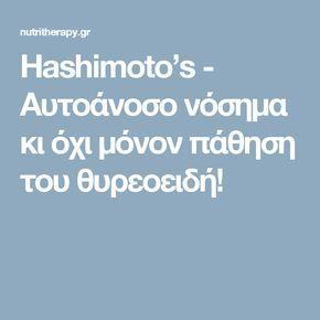 Hashimoto's - Αυτοάνοσο νόσημα κι όχι μόνον πάθηση του θυρεοειδή!