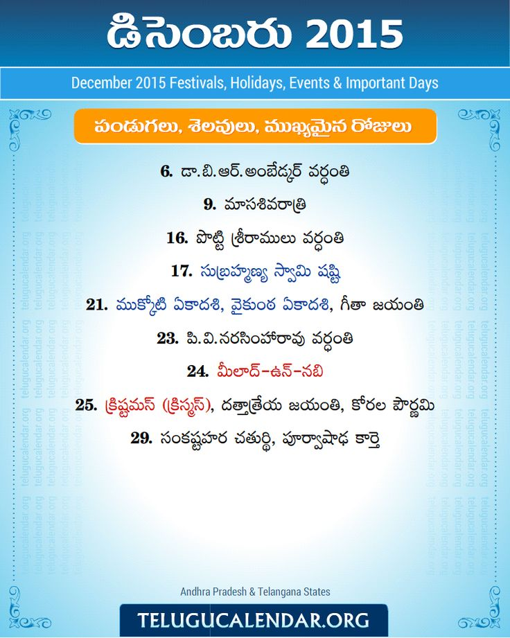 telugu calendar 2015 january pdf