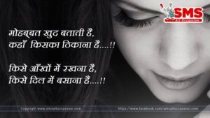 Here we have Best hindi sms, love sms in hindi, hindi love sms, Funny SMS, Hindi sms, Love Messages, latest sms jokes.