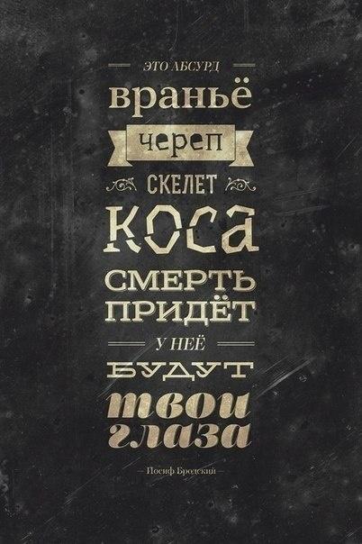 #Бродский