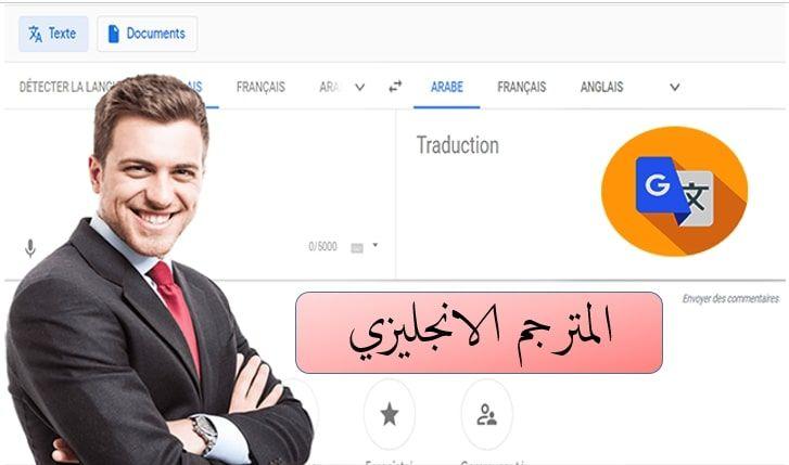المترجم الانجليزي الاحسن Ielts Learn English Learning