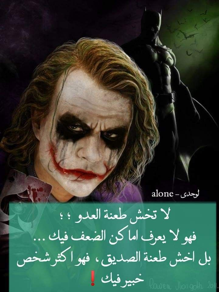 Pin By Modhila On أقوال الجووكر Joker Lovely Quote Best Friend Couples Cool Words